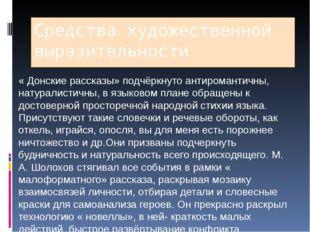 Средства художественной выразительности « Донские рассказы» подчёркнуто антир