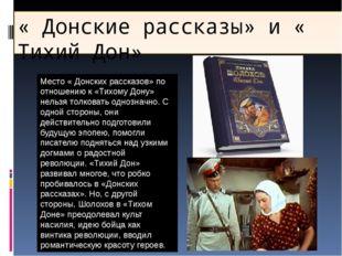 « Донские рассказы» и « Тихий Дон» Место « Донских рассказов» по отношению к