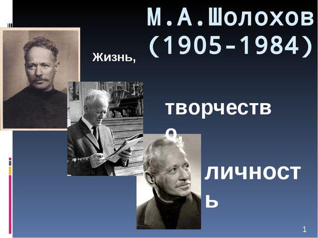М.А.Шолохов (1905-1984) Жизнь, творчество, личность