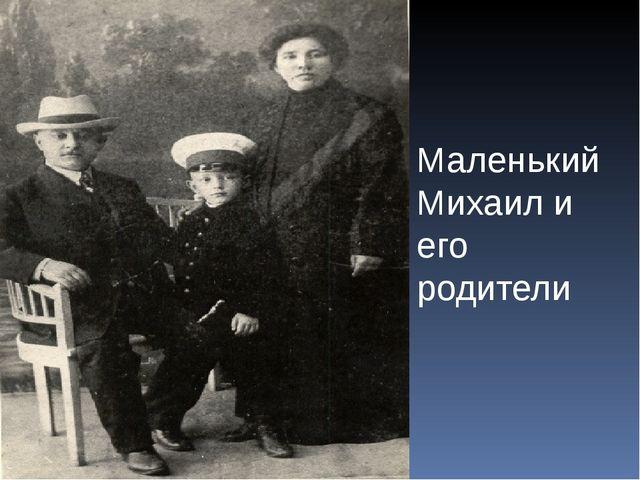 Маленький Михаил и его родители
