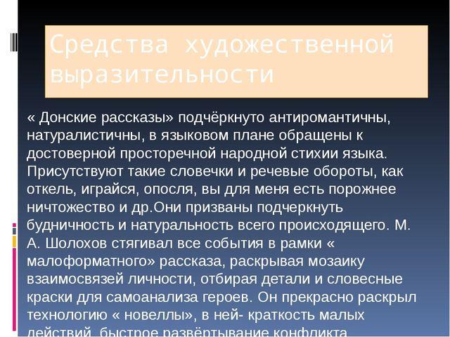 Средства художественной выразительности « Донские рассказы» подчёркнуто антир...