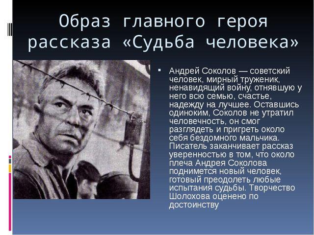 Образ главного героя рассказа «Судьба человека» Андрей Соколов — советский че...