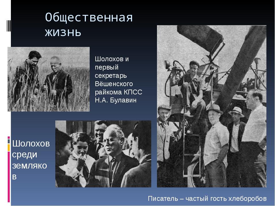 Общественная жизнь Шолохов среди земляков Шолохов и первый секретарь Вёшенско...
