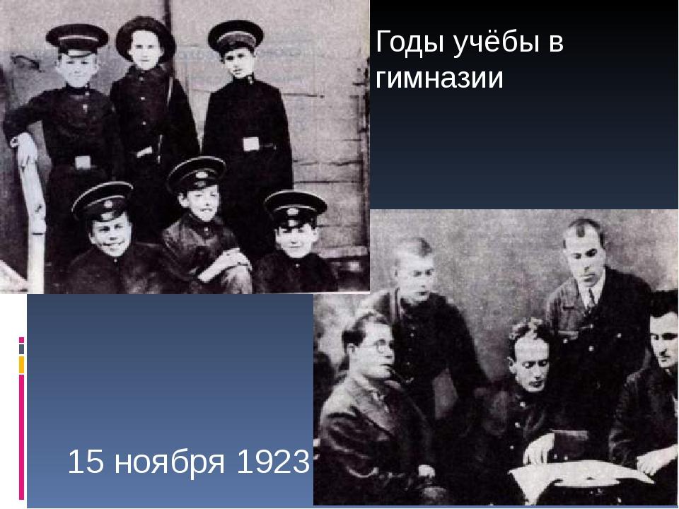 Годы учёбы в гимназии 15 ноября 1923