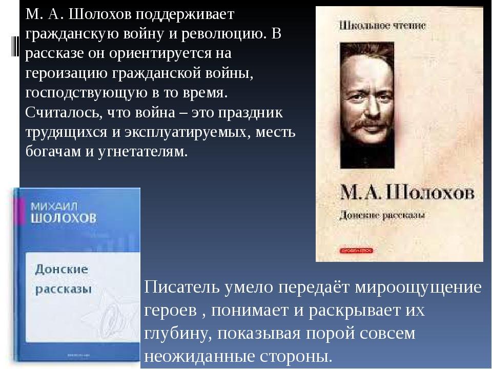 М. А. Шолохов поддерживает гражданскую войну и революцию. В рассказе он ориен...