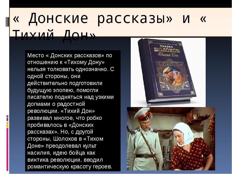 « Донские рассказы» и « Тихий Дон» Место « Донских рассказов» по отношению к...