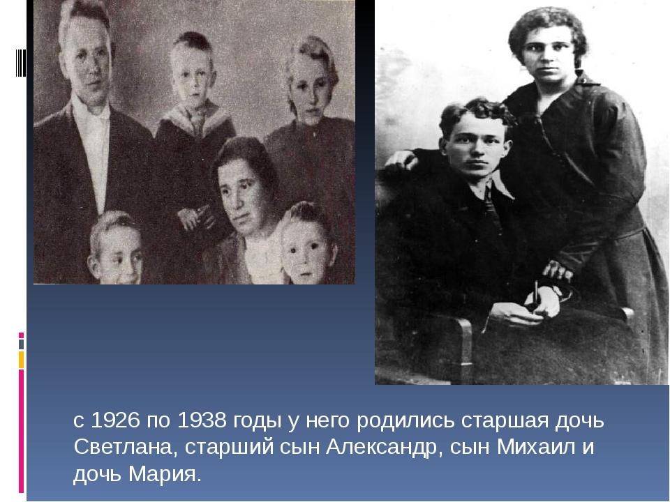 с 1926 по 1938 годы у него родились старшая дочь Светлана, старший сын Алекса...