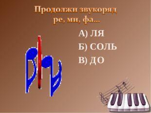 А) ЛЯ Б) СОЛЬ В) ДО