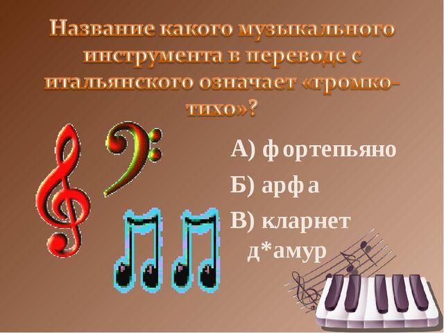 А) фортепьяно Б) арфа В) кларнет д*амур