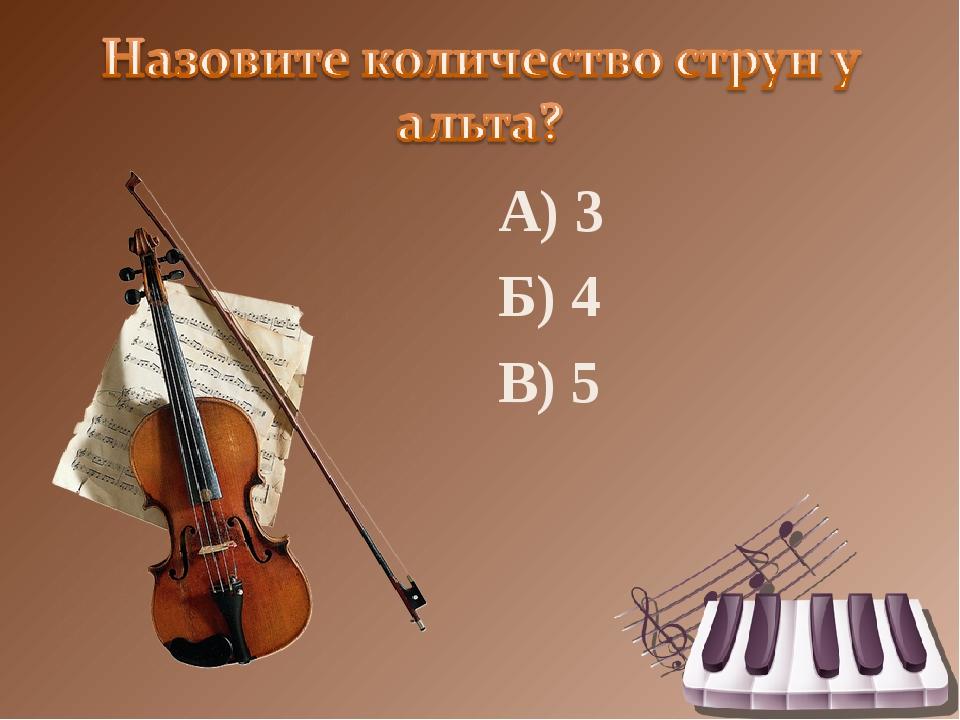 А) 3 Б) 4 В) 5