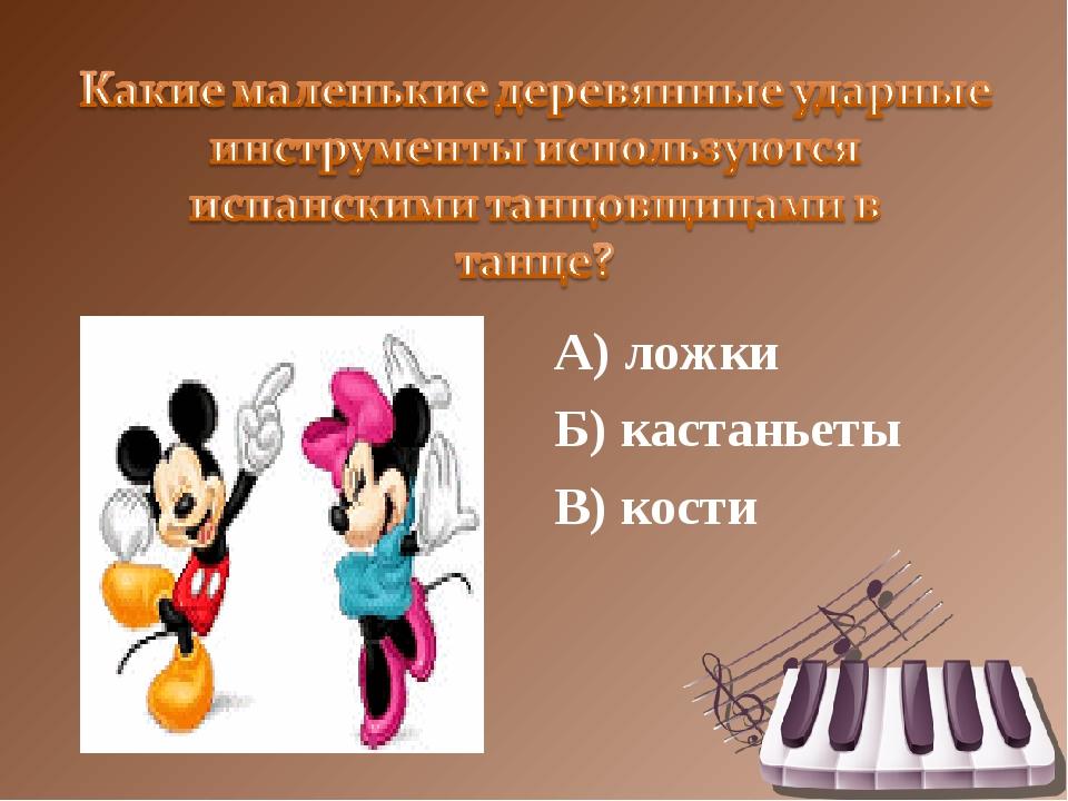 А) ложки Б) кастаньеты В) кости