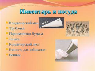 Инвентарь и посуда Кондитерский мешочек Трубочки Пергаментная бумага Ложка Ко