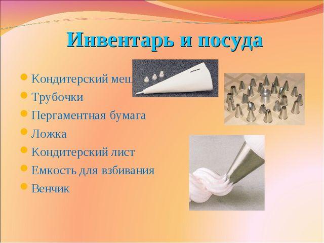 Инвентарь и посуда Кондитерский мешочек Трубочки Пергаментная бумага Ложка Ко...