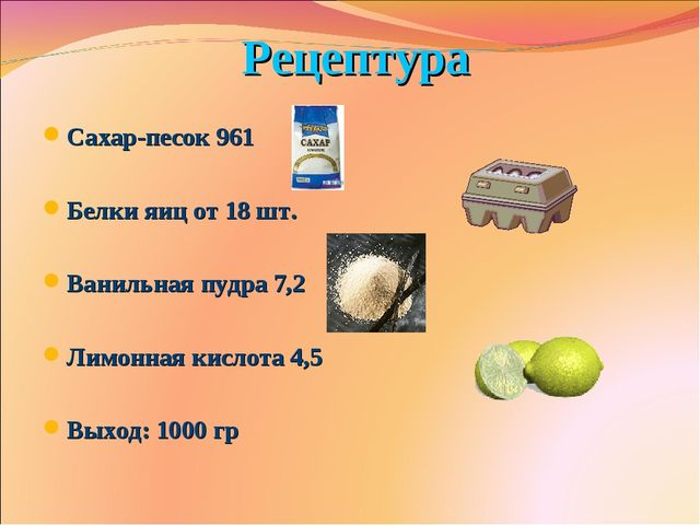 Рецептура Сахар-песок 961 Белки яиц от 18 шт. Ванильная пудра 7,2 Лимонная ки...