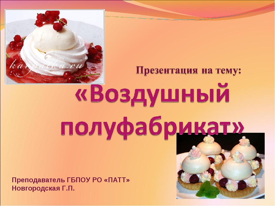 Преподаватель ГБПОУ РО «ПАТТ» Новгородская Г.П.