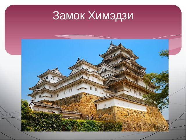 Замок Химэдзи