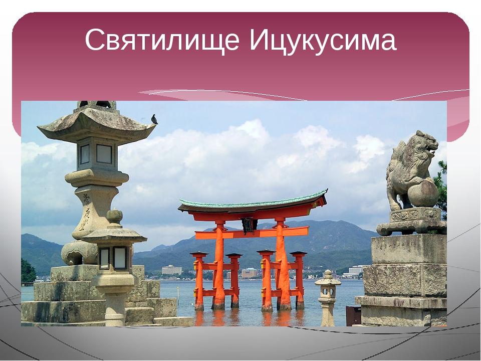 Святилище Ицукусима