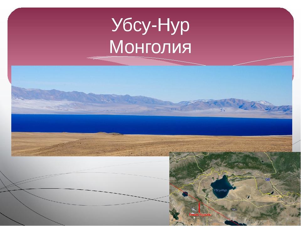 Убсу-Нур Монголия