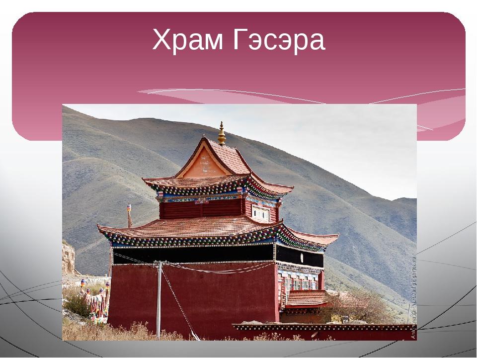 Храм Гэсэра