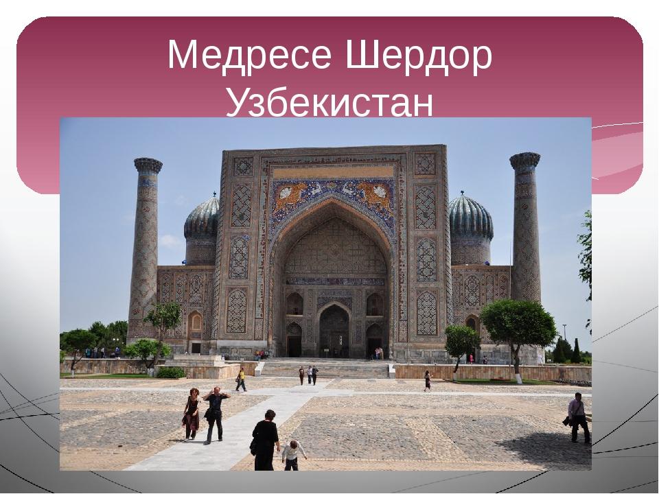 Медресе Шердор Узбекистан