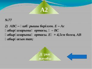 №96 Трапецияның диагональдары оның орта сызығын тең үш кесіндіге бөледі. Трап