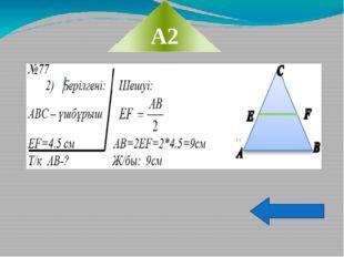 №101 Шеңбердің диаметрінің ұштары жанамадан 3,4 дм және 1,2 дм қашықтықта орн