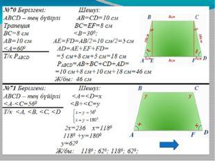 №81 Үшбұрыштың орта сызықтарынан салынған үшбұрыштың периметрі 15 дм. Берілге