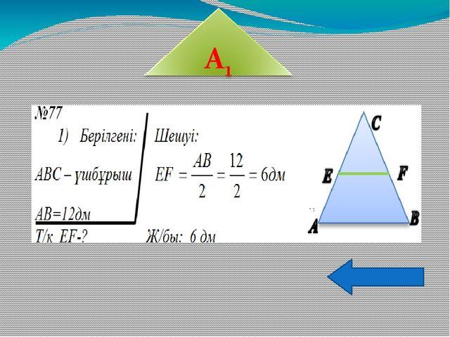 №95 Орта сызығы 10 м болатын трапецияның диагоналі оны айырымы 4 м – ге тең е...