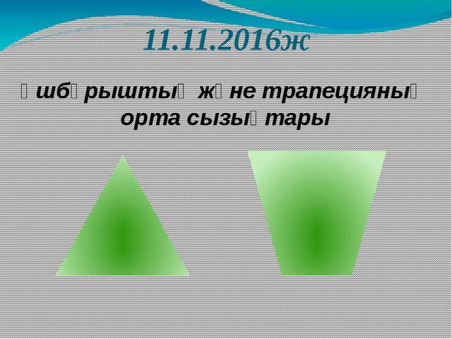 11.11.2016ж Үшбұрыштың және трапецияның орта сызықтары