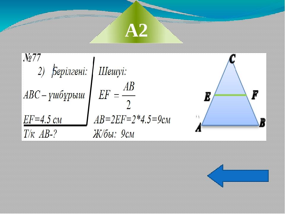 №101 Шеңбердің диаметрінің ұштары жанамадан 3,4 дм және 1,2 дм қашықтықта орн...