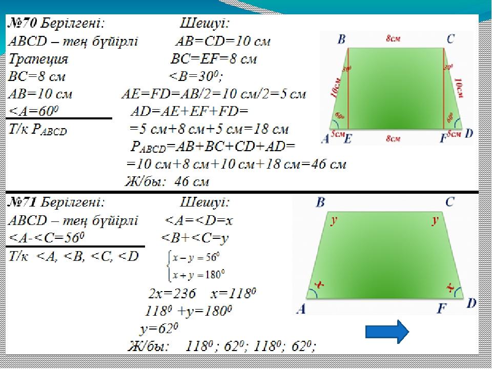 №81 Үшбұрыштың орта сызықтарынан салынған үшбұрыштың периметрі 15 дм. Берілге...