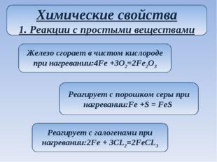 Химические свойства 1. Реакции с простыми веществами Железо сгорает