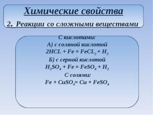 Химические свойства 2. Реакции со сложными веществами С кислотами: А) с солян