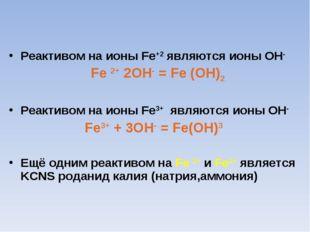 Реактивом на ионы Fe+2 являются ионы OH- Fe 2+ 2OH- = Fe (OH)2 Реактивом на и