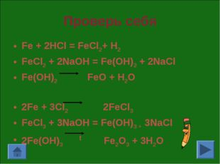 Проверь себя Fe + 2HCl = FeCl2+ H2 FeCl2 + 2NaOH = Fe(OH)2 + 2NaCl Fe(OH)2 Fe