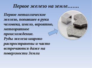 Первое металлическое железо, попавшее в руки человека, имело, вероятно, метео