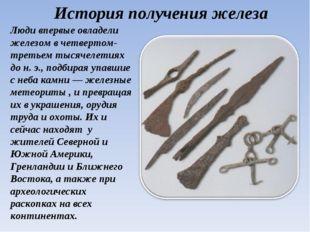 Люди впервые овладели железом в четвертом-третьем тысячелетиях до н. э., подб