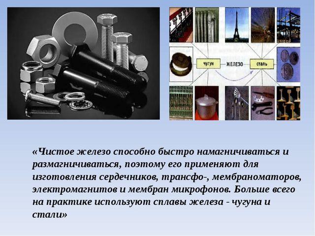 «Чистое железо способно быстро намагничиваться и размагничиваться, поэтому ег...