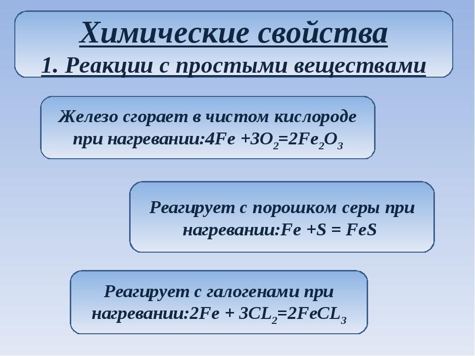 Химические свойства 1. Реакции с простыми веществами Железо сгорает...