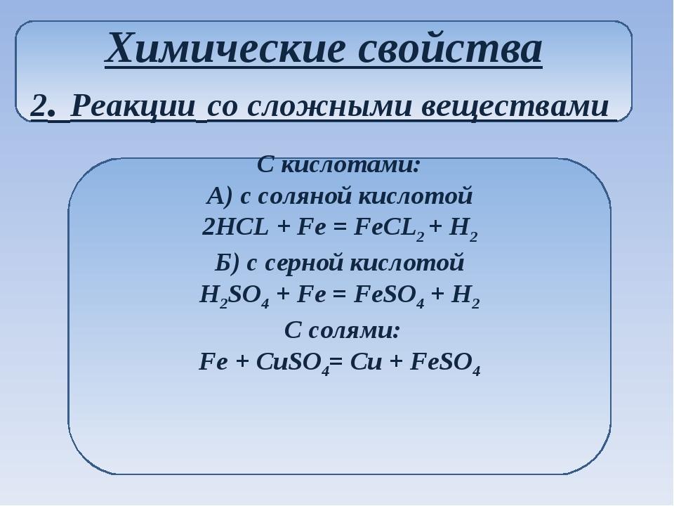 Химические свойства 2. Реакции со сложными веществами С кислотами: А) с солян...