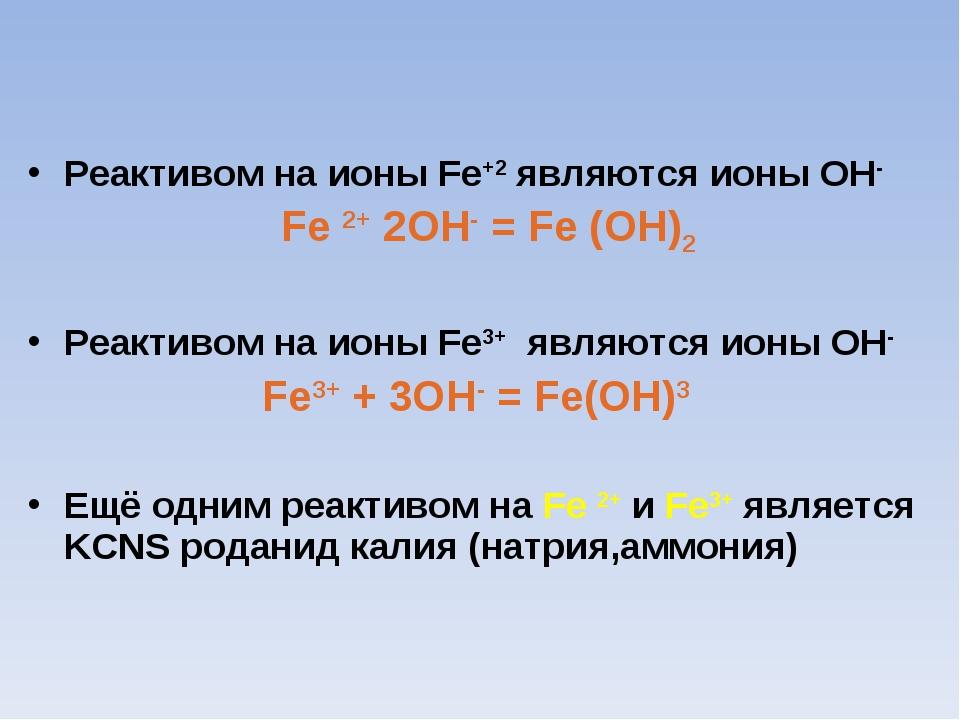 Реактивом на ионы Fe+2 являются ионы OH- Fe 2+ 2OH- = Fe (OH)2 Реактивом на и...