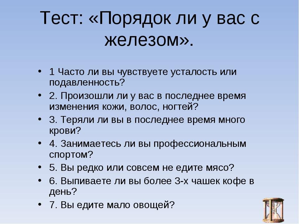 Тест: «Порядок ли у вас с железом». 1 Часто ли вы чувствуете усталость или по...