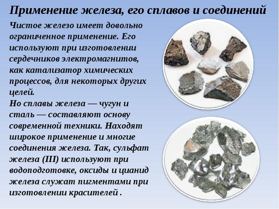 Применение железа, его сплавов и соединений Чистое железо имеет довольно огра...