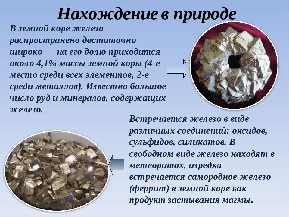 Нахождение в природе В земной коре железо распространено достаточно широко —...