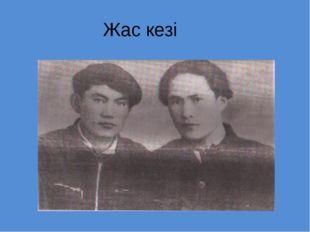 Жас кезі