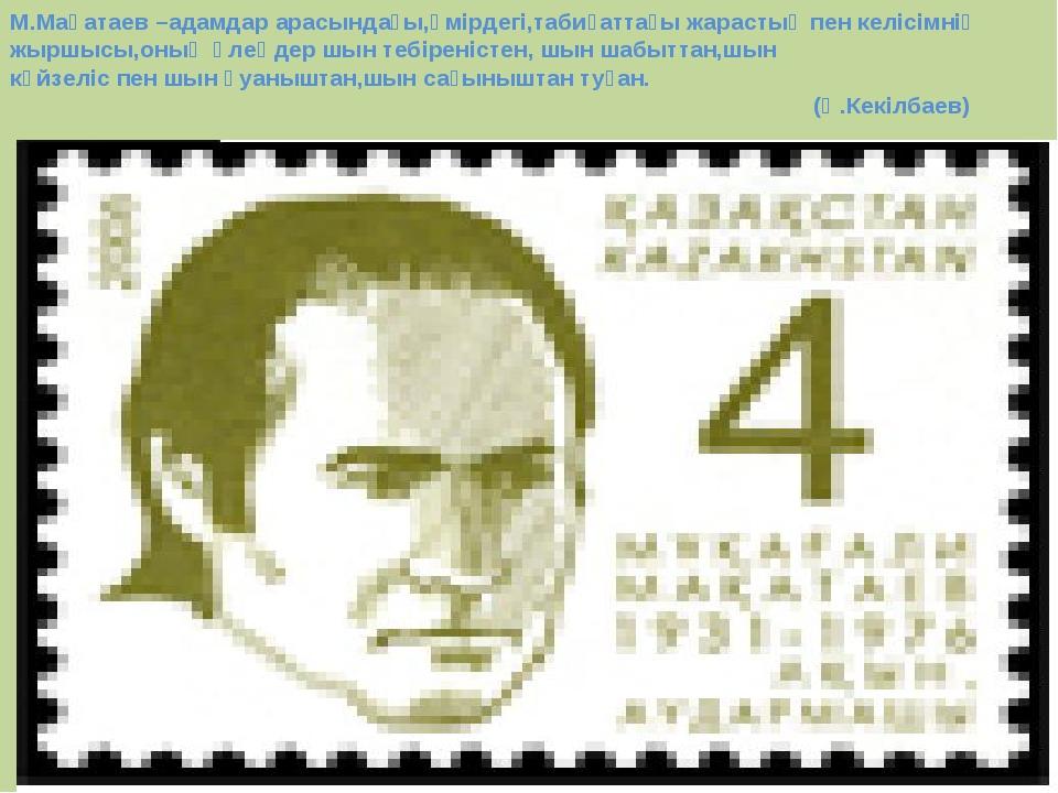 М.Мақатаев –адамдар арасындағы,өмірдегі,табиғаттағы жарастық пен келісімнің ж...