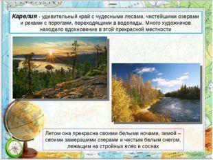 Карелия - удивительный край с чудесными лесами, чистейшими озерами и реками с