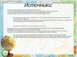 Источники: https://www.google.ru/imgres?imgurl=http://geographyofrussia.com/w