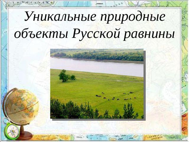 Уникальные природные объекты Русской равнины