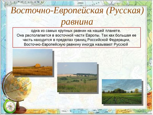 Восточно-Европейская (Русская) равнина одна из самых крупных равнин на нашей...